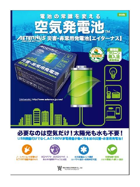 災害・非常用電池 エイターナス