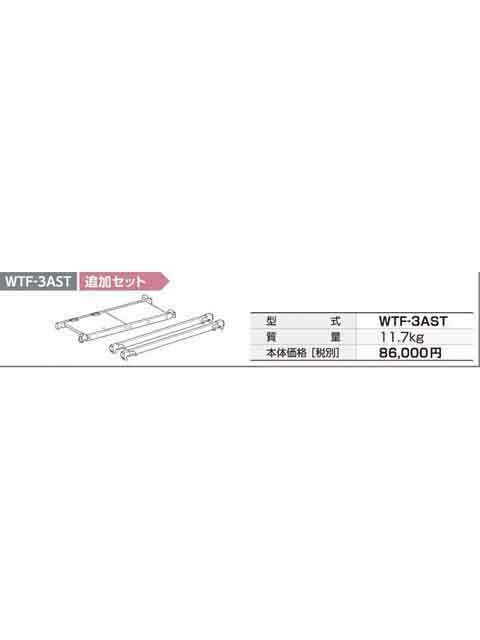 タワー式足場(SPEEDY) WTF-A用 追加セット WTF-3AST