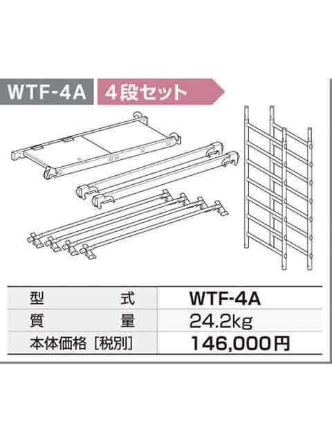 タワー式足場(SPEEDY) WTF-A用 4段セット WTF-4A