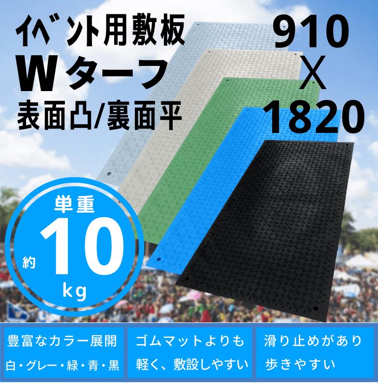 Wターフ 910x1820