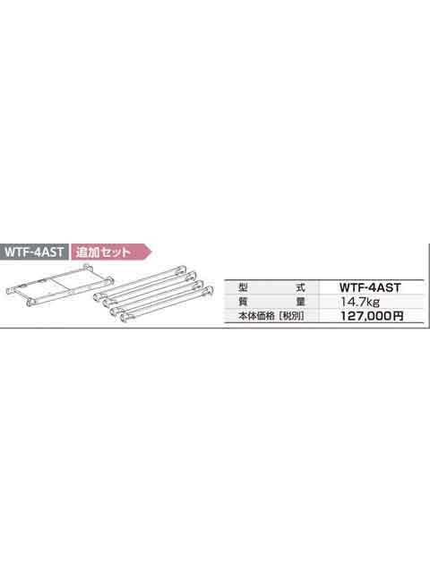 タワー式足場(SPEEDY) WTF-A用 追加セット WTF-4AST