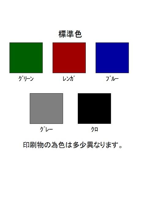 アブソーブ段差くん DK25-110