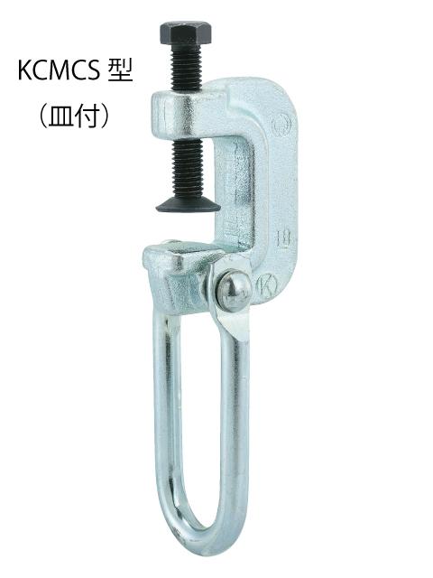 吊りチェーン用クランプ(KCM型)PAT.P