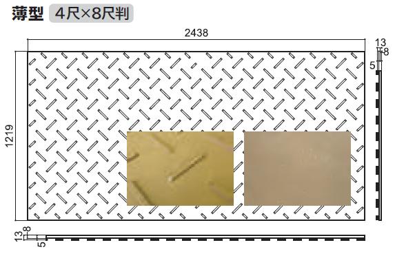 養生敷板 Diban 4尺X8尺 片面凸