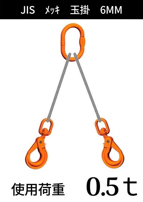 ワイヤロープ+リング・フック_2本吊り_JIS6×24_メッキ_コース入り玉掛_ワイヤ径:6MM