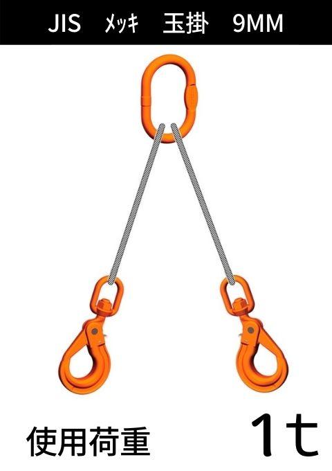 ワイヤロープ+リング・フック_2本吊り_JIS6×24_メッキ_コース入り玉掛_ワイヤ径:9MM