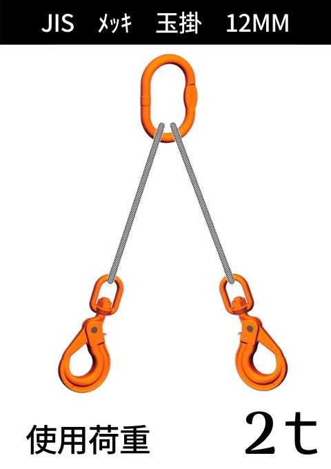 ワイヤロープ+リング・フック_2本吊り_JIS6×24_メッキ_コース入り玉掛_ワイヤ径:12MM