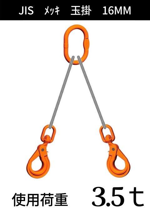 ワイヤロープ+リング・フック_2本吊り_JIS6×24_メッキ_コース入り玉掛_ワイヤ径:16MM