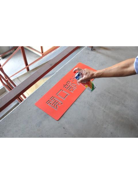 スプレーシート 注意喚起 立入禁止 文字高100mm