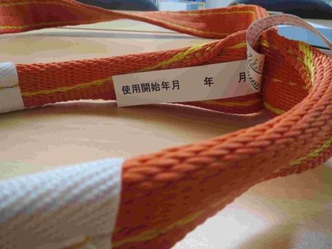 特注品 ベルトスリング 50mm アイ型(パワースリング KP-1型) ※長さ0.84m品2本