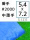 ブルーシート 番手#2000(中薄) サイズ5.4×7.2m