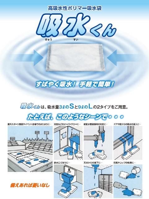 吸水くん (50枚入り) 芦森工業