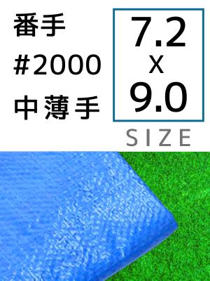 ブルーシート 番手#2000(中薄) サイズ7.2×9.0m