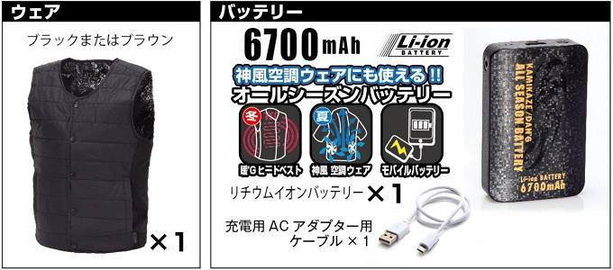 電熱ベスト ヒートベスト バッテリー付 暖G KDG 山真製鋸 送料無料