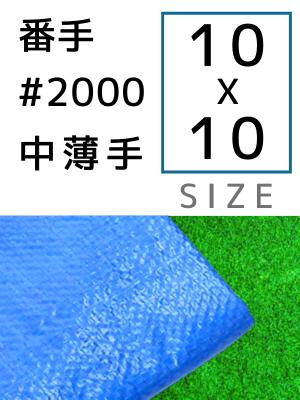ブルーシート 番手#2000(中薄) サイズ10×10m
