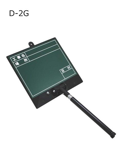 土牛 伸縮式ビューボード(低反射仕様)