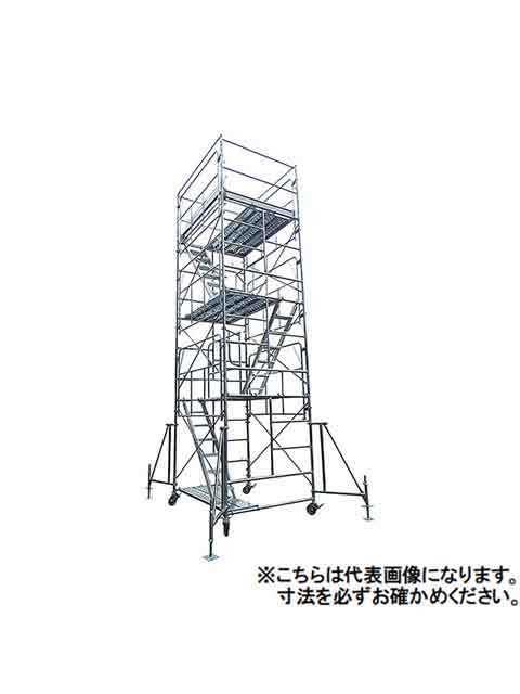 ローリングタワー(移動式足場) 3段 RT3段