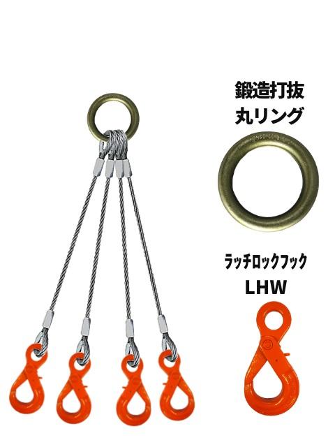 ワイヤロープ+リング・フック_4本吊り_JIS6×24_裸_コース入りロック_ワイヤ径:12MM