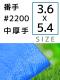 ブルーシート 番手#2200(中厚) サイズ3.6×5.4m