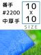 ブルーシート 番手#2200(中厚) サイズ10×10m