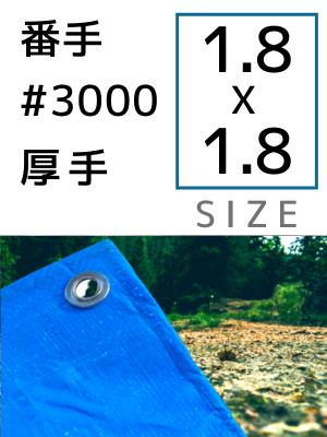 ブルーシート 番手#3000(厚手) サイズ1.8×1.8m