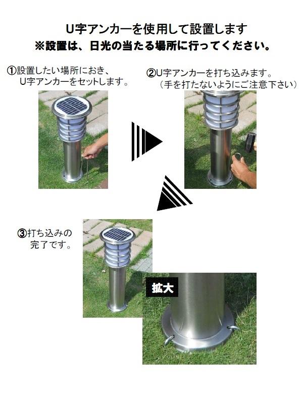 ソーラーポールライト 1.0mモデル ライトカバークリア