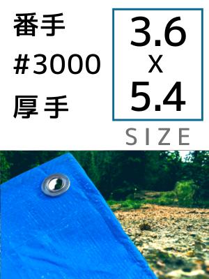 ブルーシート 番手#3000(厚手) サイズ3.6×5.4m