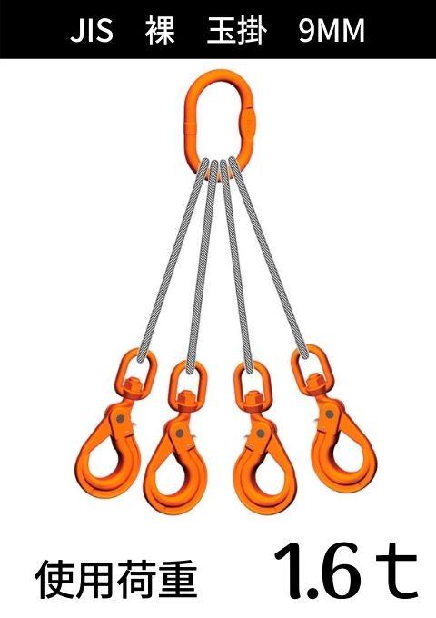 ワイヤロープ+リング・フック_4本吊り_JIS6×24_裸_コース入り玉掛_ワイヤ径:9MM