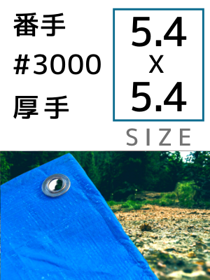 ブルーシート 番手#3000(厚手) サイズ5.4×5.4m