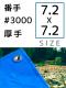 ブルーシート 番手#3000(厚手) サイズ7.2×7.2m