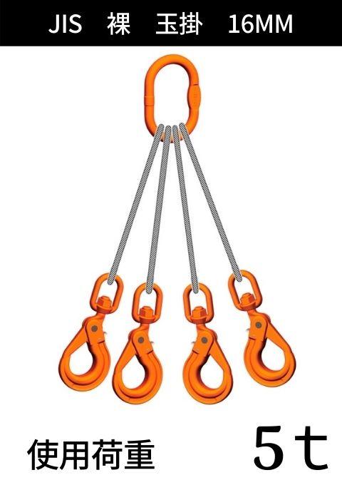 ワイヤロープ+リング・フック_4本吊り_JIS6×24_裸_コース入り玉掛_ワイヤ径:16MM