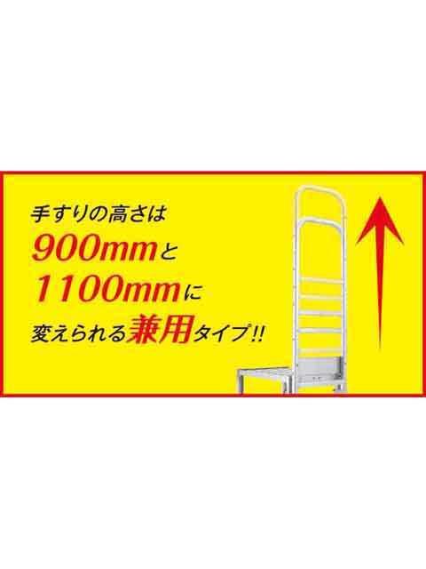 CSBC用オプション 266用 フル手すりセット CSBT26AL