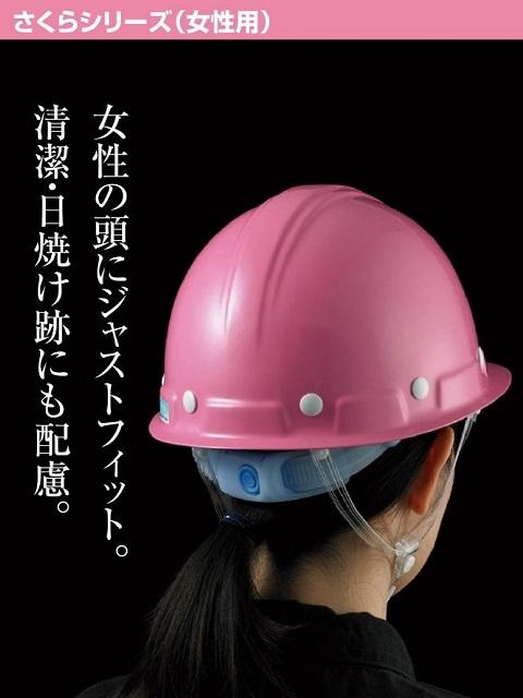 女性用 保護帽 さくらシリーズ