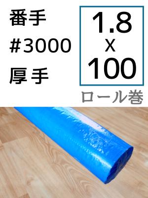 ブルーシート 番手#3000(厚手) 1.8×100m ロール巻