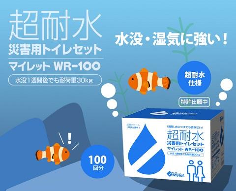 超耐水性トイレ処理セット WR-100(100回分)