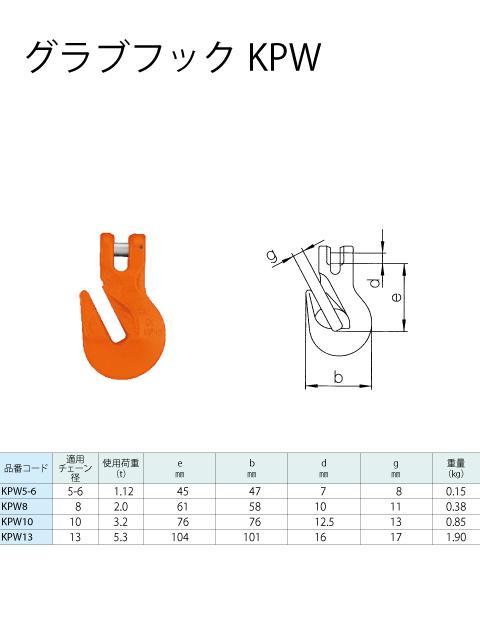 グラブフック付き 2本吊りチェーンスリング S-WP4 長さ調整可能