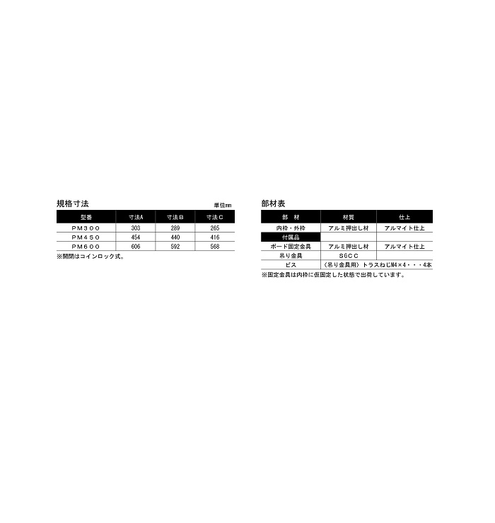 PM目地天井点検口(目地専用タイプ) 日本製