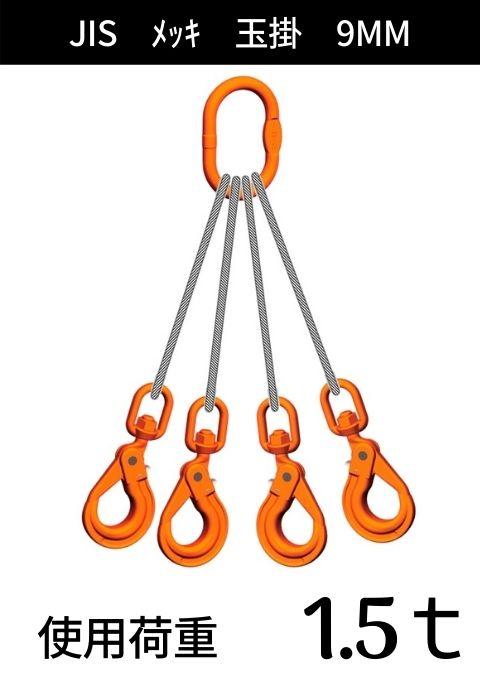 ワイヤロープ+リング・フック_4本吊り_JIS6×24_メッキ_コース入り玉掛_ワイヤ径:9MM