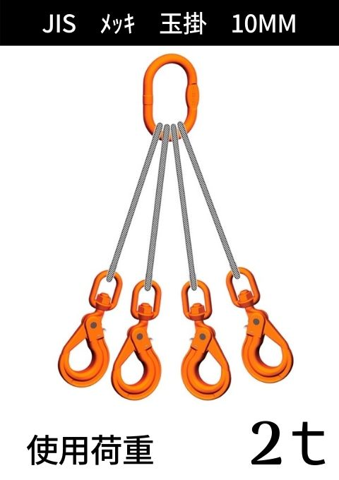 ワイヤロープ+リング・フック_4本吊り_JIS6×24_メッキ_コース入り玉掛_ワイヤ径:10MM