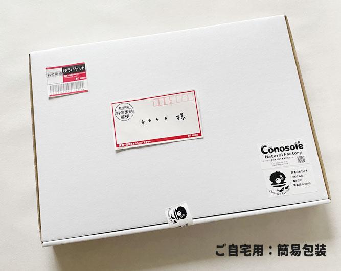【2020年新商品】コノソレキッチン/対馬・海と山のおつまみセット【ご自宅用8種チョイス・送料無料】