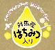 ツシマサンセットソーダ(ニホンミツバチの蜂蜜の入ったブルーベリーのご当地サイダー)