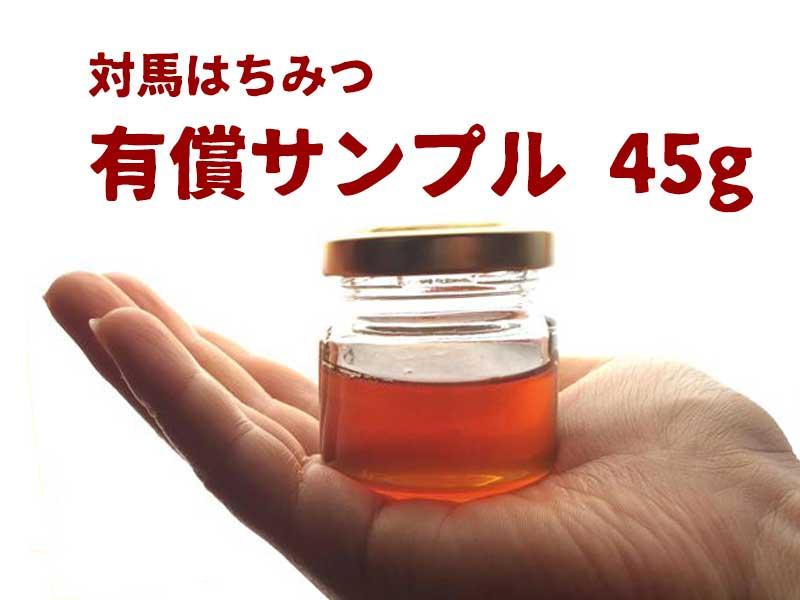 【有償サンプル】対馬産ニホンミツバチの非加熱はちみつ 45g