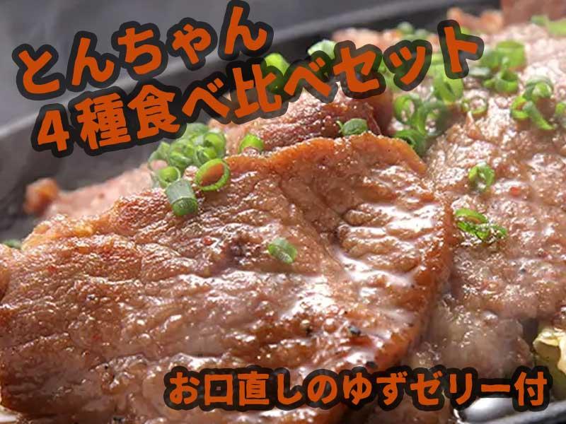 とんちゃん4種食べ比べセット