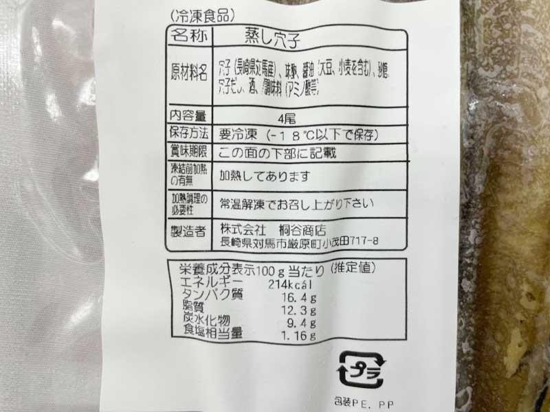 桐谷商店 特上・蒸しあなご 4匹入 【(チルド・冷凍)】