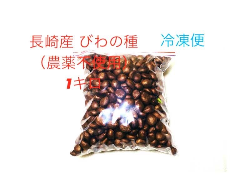 【びわの種ご飯、自家製杏仁豆腐などに!】びわの種 (1キロ) 冷凍便