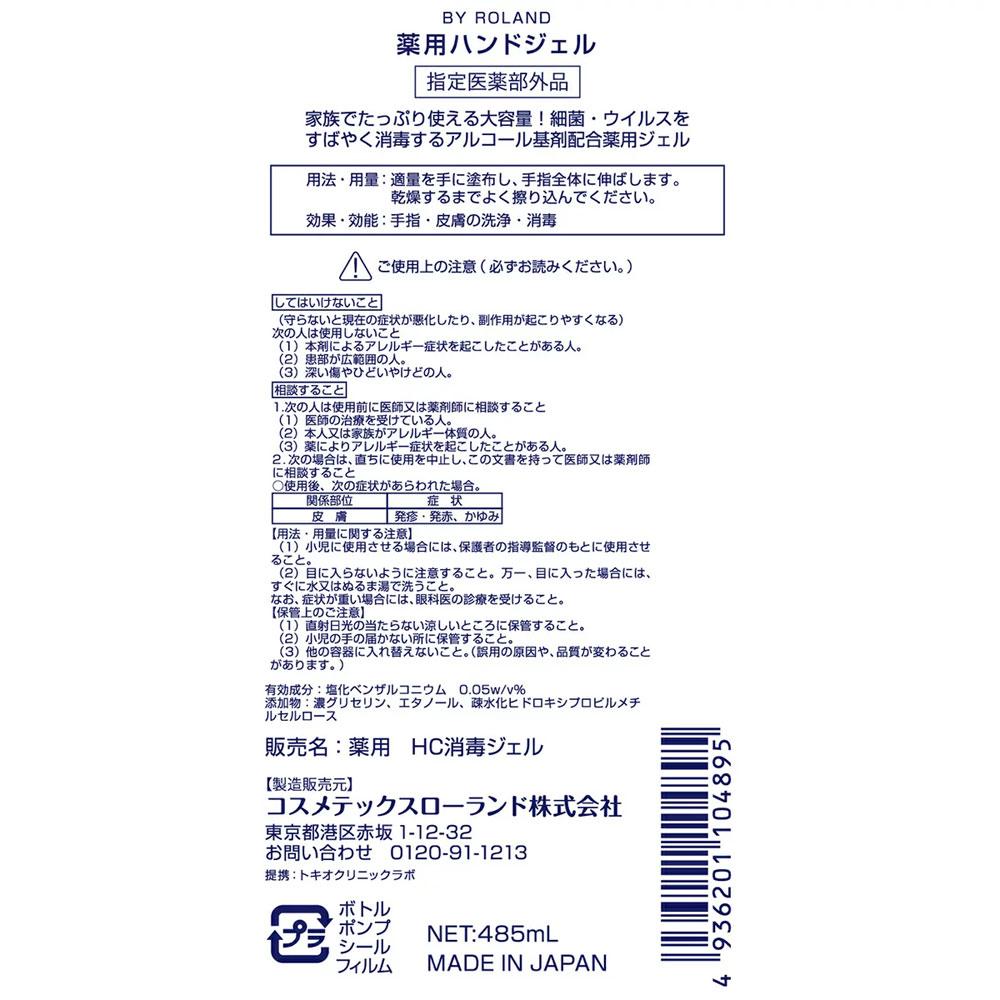 薬用ハンドジェル 485ml 指定医薬部外品 日本製 手指消毒 アルコール (x711)