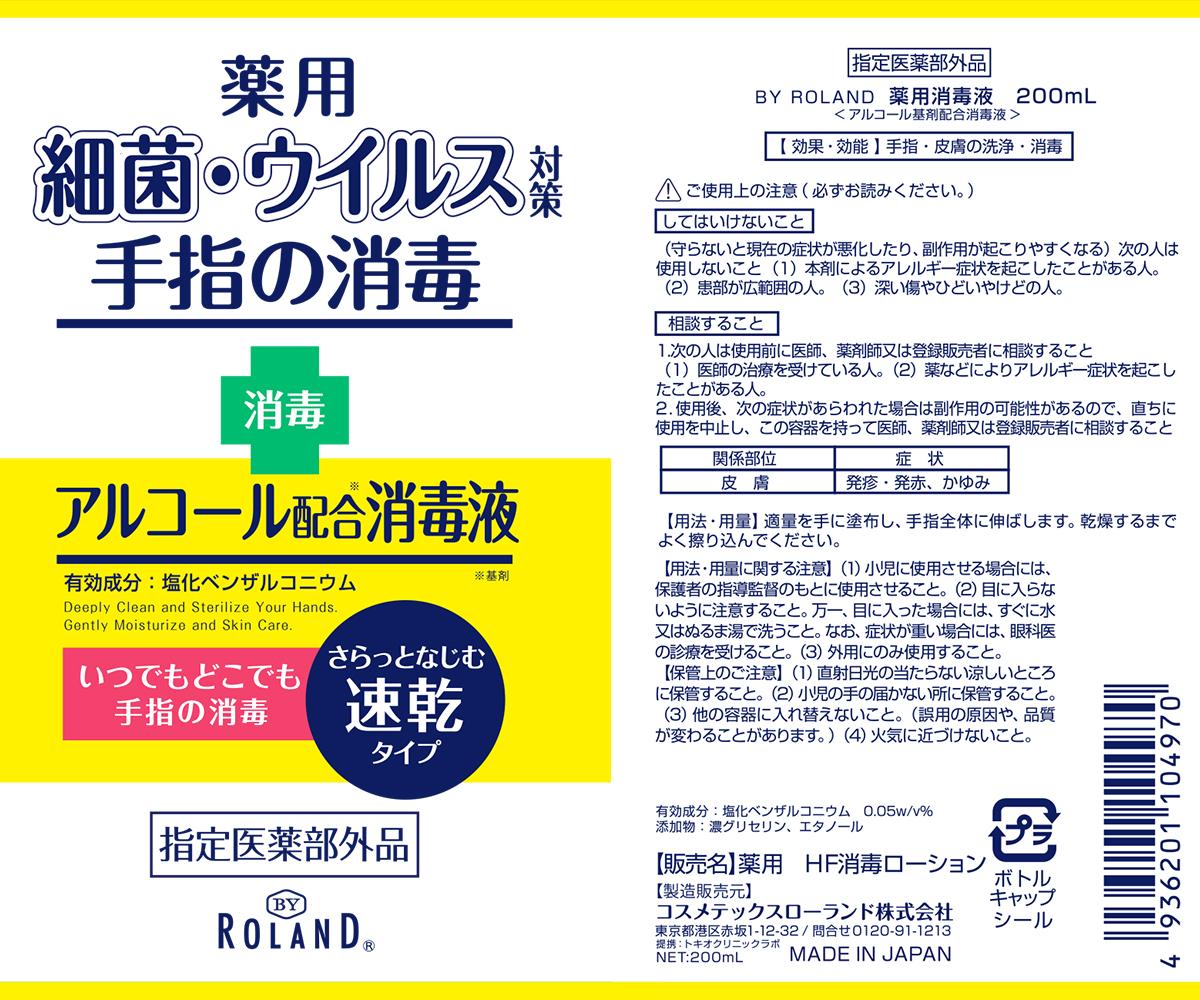 薬用消毒液 200mL 指定医薬部外品 日本製 BY ROLAND (x714)