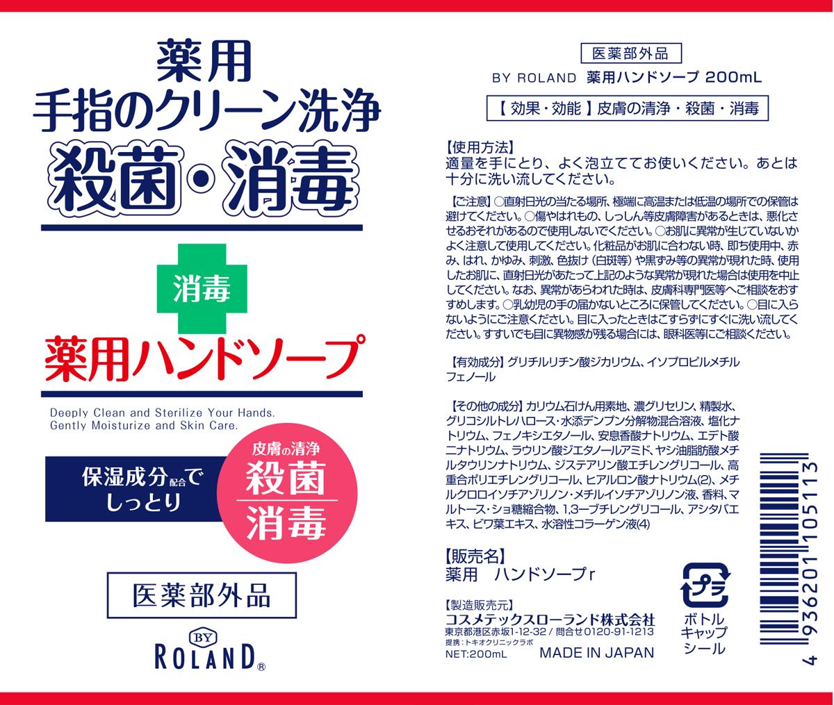 薬用ハンドソープ 200mL 医薬部外品 日本製 殺菌 消毒 BY ROLAND (x716)