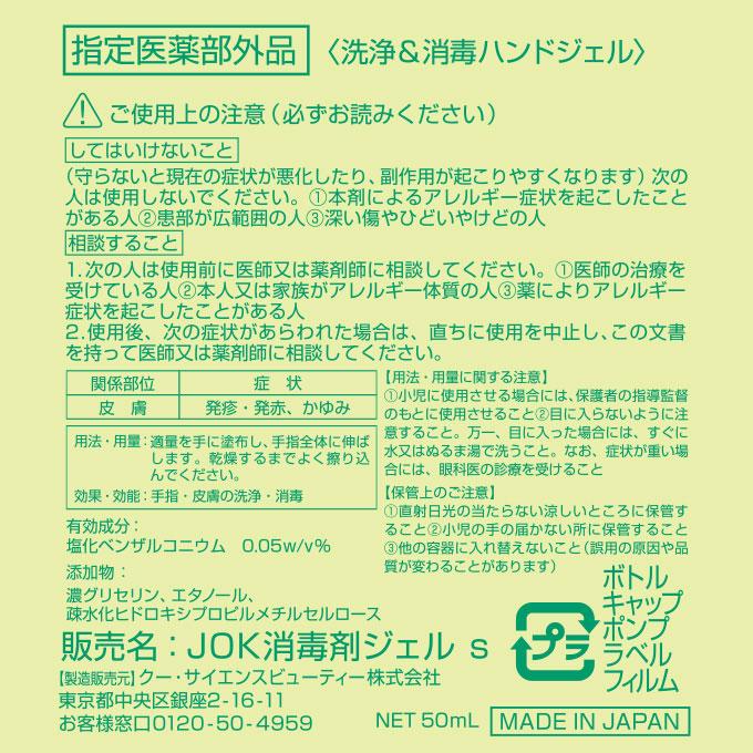 薬用C-ディープクリーンジェル 50mL 指定医薬部外品 日本製 手指消毒 アルコール (e22-3)