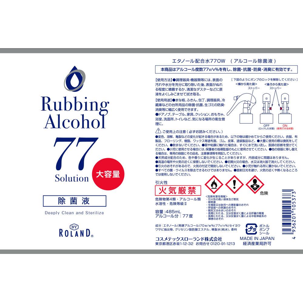 アルコール77%除菌液 485mL 日本製 BY ROLAND (x712)